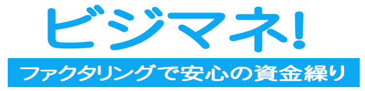 ファクタリング比較で失敗しないファクタリング会社選び|ビジマネ!