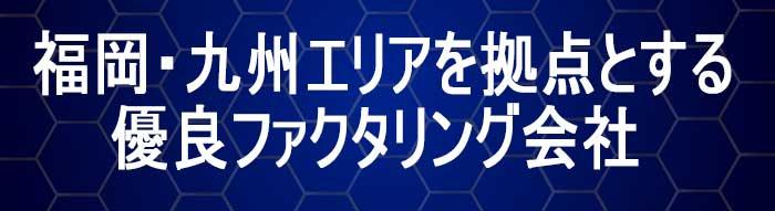 福岡・九州エリアを拠点とする優良ファクタリング会社