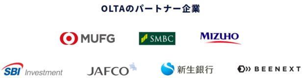 オルタ提携企業