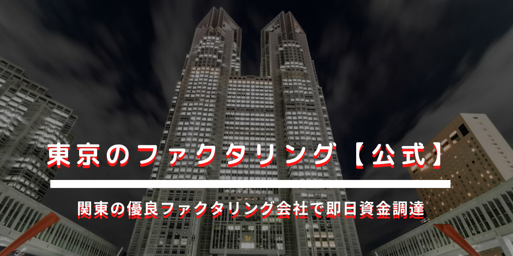 東京ファクタリング