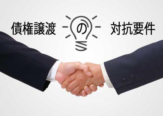 債権譲渡の対抗要件