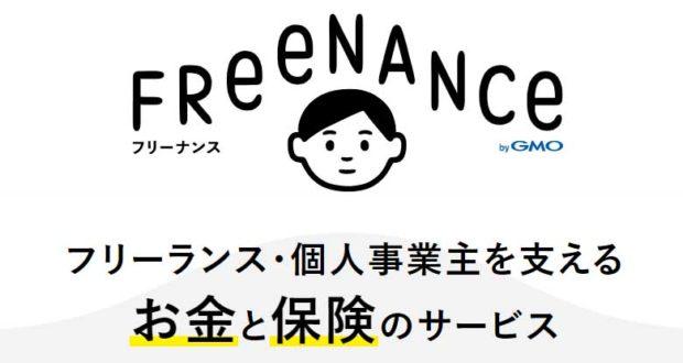 フリーナンス(FREENANCE)