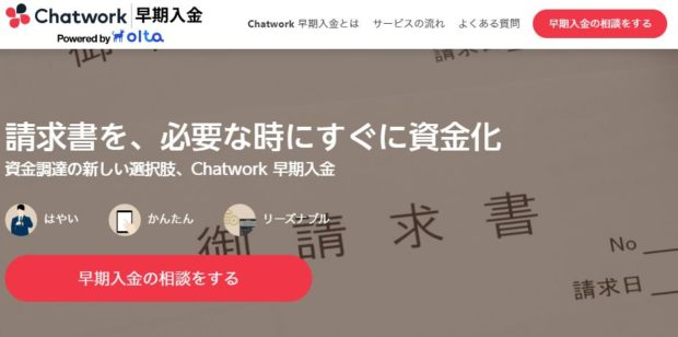 Chatwork 早期入金 powered by OLTA