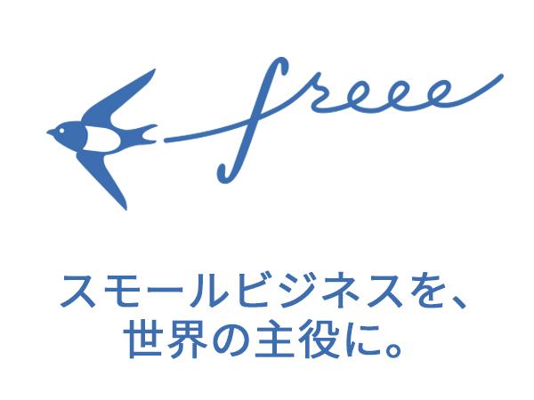 請求書ファイナンス-会計freee