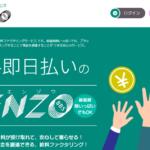 ENZO(エンゾー)