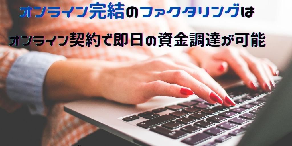 オンライン完結のファクタリング